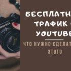 Книга: «Как получить бесплатный трафик с YouTube.com»
