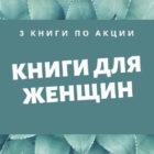 3 НУЖНЫЕ книги для женщин!