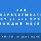Как зарабатывать от 50 000 руб. каждый месяц