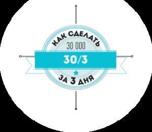 Как заработать 30000 рублей