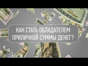 Как заработать шальные деньги