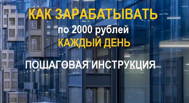 Как заработать в интернете по 2000 рублей