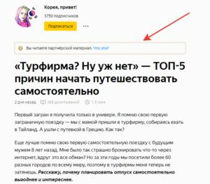 нативная реклама в Яндекс Дзен